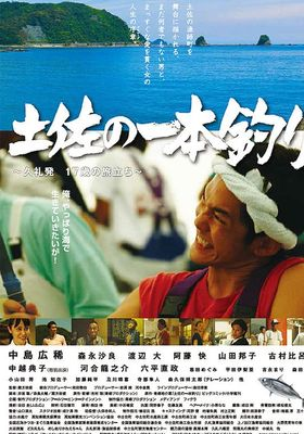 Tosa no ipponzuri's Poster