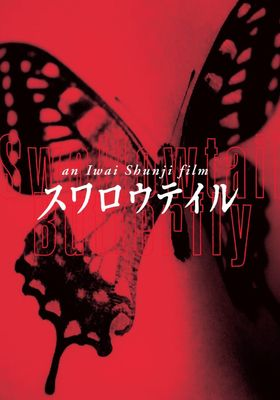 Swallowtail Butterfly's Poster