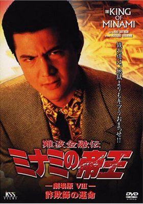 더 킹 오브 미나미 #18의 포스터