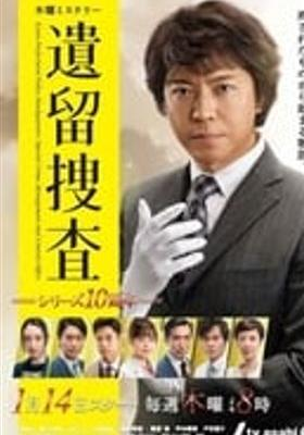 유류수사 시즌 6의 포스터