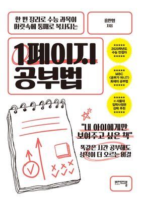 『1페이지 공부법』のポスター