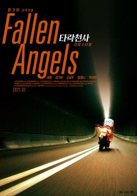 『墮落天使』のポスター