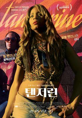 탠저린의 포스터