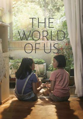 『わたしたち』のポスター