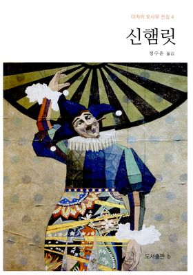 신햄릿의 포스터