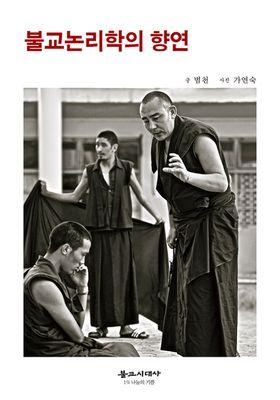 불교논리학의 향연's Poster