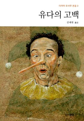 유다의 고백의 포스터