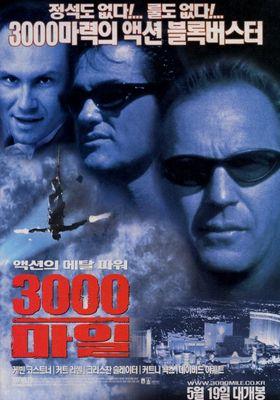 3000 마일의 포스터