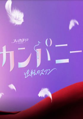 컴퍼니 ~역전의 스완~의 포스터