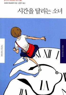 시간을 달리는 소녀's Poster