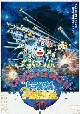 도라에몽 - 노비타와 우주표류기의 포스터