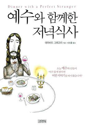 『예수와 함께한 저녁식사』のポスター