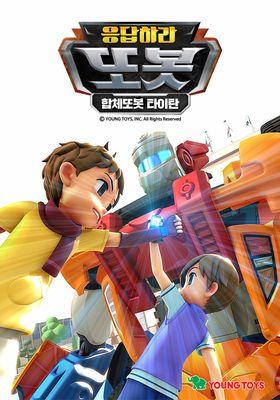 『응답하라 또봇 : 합체또봇 타이탄』のポスター