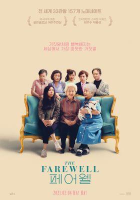 페어웰의 포스터