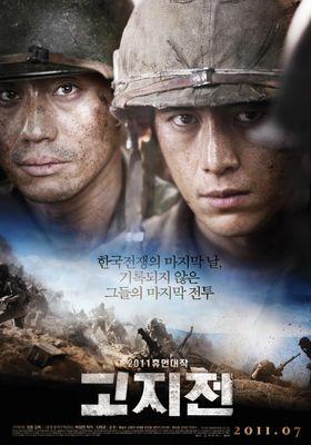 『高地戦』のポスター