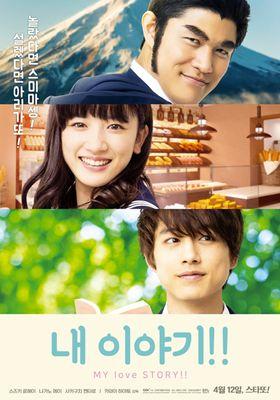『俺物語!!』のポスター