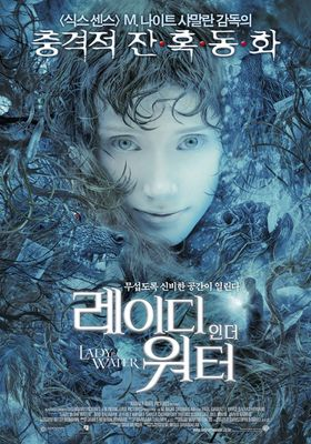 Lady in the Water's Poster