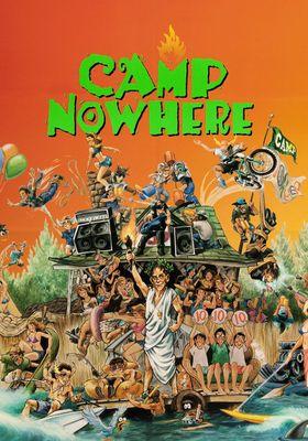 비밀 캠프의 포스터