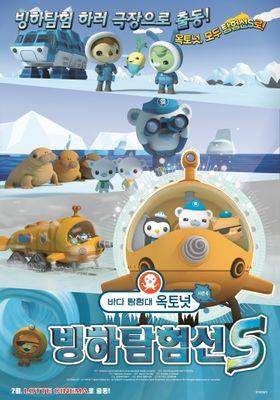 『바다 탐험대 옥토넛 시즌4: 빙하탐험선S』のポスター