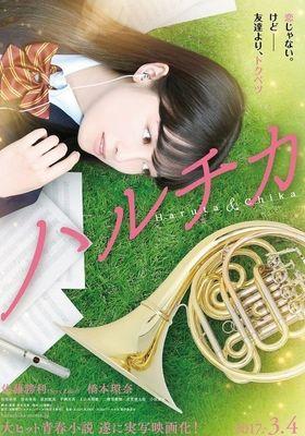 Haruchika's Poster