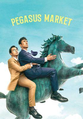 『安いです千里馬マート』のポスター