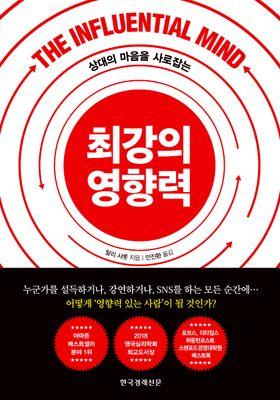 최강의 영향력's Poster