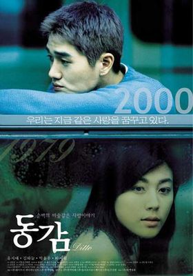 『リメンバー・ミー(2000)』のポスター