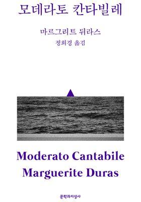모데라토 칸타빌레의 포스터