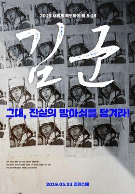 『Kim-Gun(英題)』のポスター