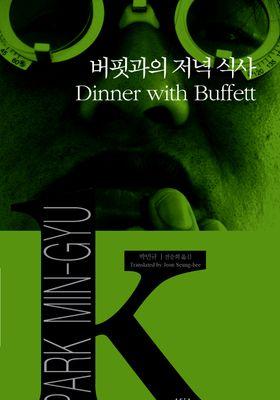 버핏과의 저녁 식사 Dinner with Buffett's Poster