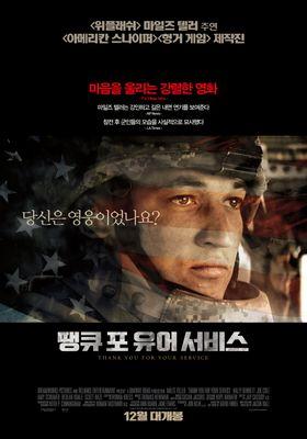 『アメリカン・ソルジャー』のポスター
