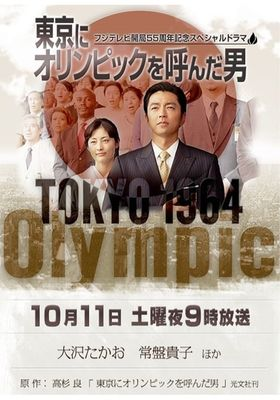 The Man of The Tokyo Olympics 's Poster