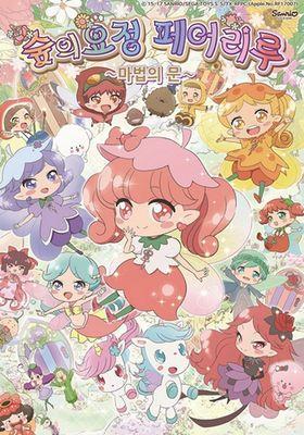숲의 요정 페어리루 시즌 1의 포스터