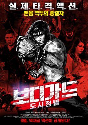 『超級護衛 スーパー・ボディガード』のポスター