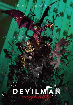 데빌맨 크라이베이비의 포스터