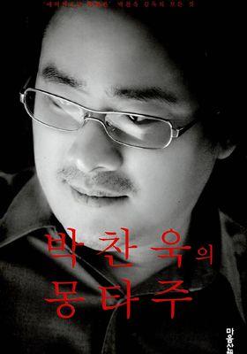 박찬욱의 몽타주's Poster