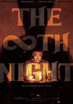 제8일의 밤의 포스터