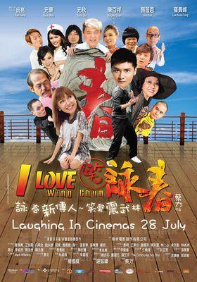 I Love Wing Chun's Poster