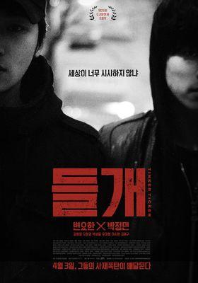 『起爆』のポスター