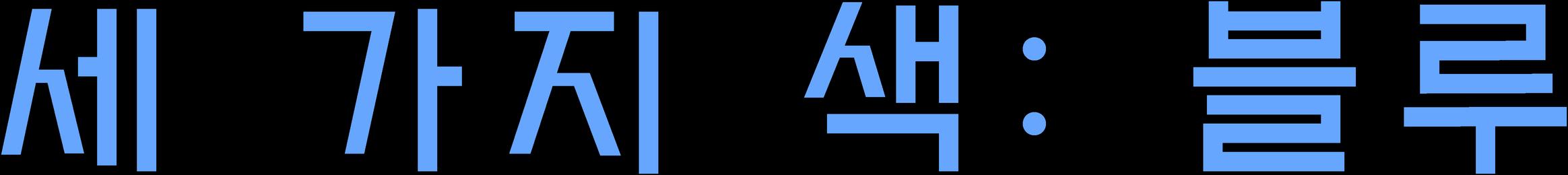 세 가지 색 : 블루