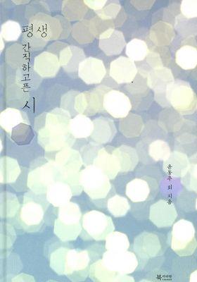 『평생 간직하고픈 시』のポスター