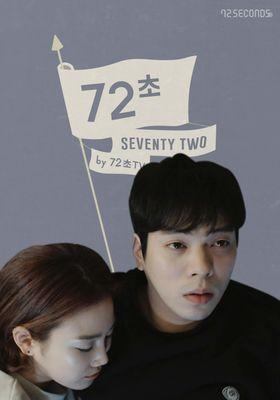 『72秒 シーズン3』のポスター