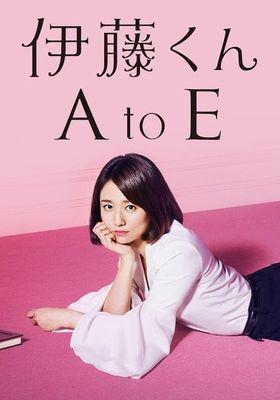 이토군 A to E의 포스터