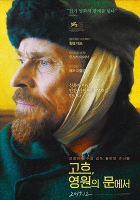 고흐, 영원의 문에서의 포스터