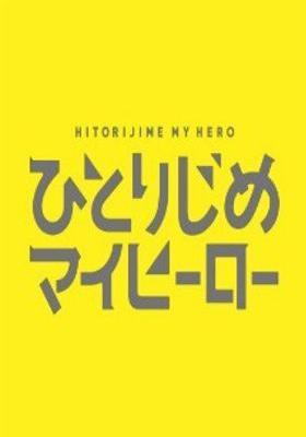 Hitorijime My Hero 's Poster