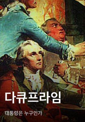 『다큐프라임 - 대통령은 누구인가』のポスター