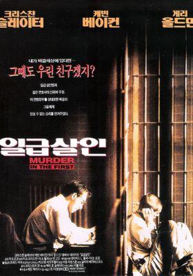 『告発』のポスター