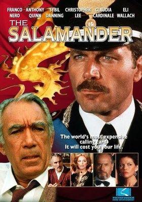 살라맨더의 포스터