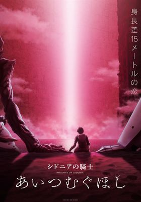 Knights of Sidonia: Love Woven in the Stars's Poster