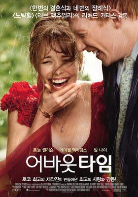 『アバウト・タイム 愛おしい時間について』のポスター